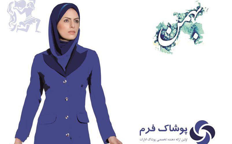 برندگان قرعه کشی بهمن 96 پوشاک فرم